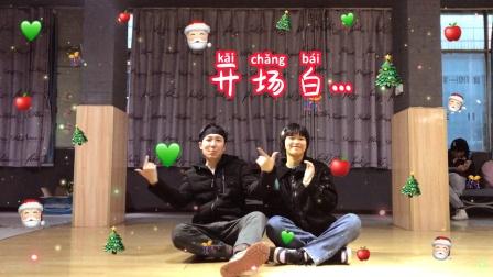 2020圣诞舞(刘卓,向丹)