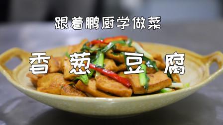 鹏厨教你做香葱豆腐,在饭店卖18,自己做只要3块钱,太好吃了