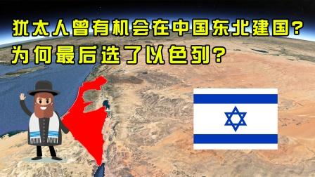 因为日本,犹太人曾有机会在中国东北建国?为何最后选了以色列?