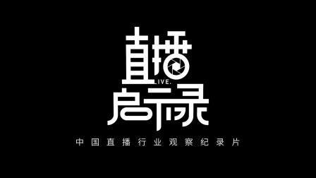 中国直播行业观察纪录片《直播启示录》今日上线