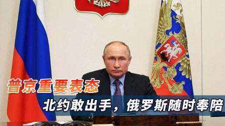 对抗升级!北约在俄家门口部署导弹,普京放话俄罗斯随时准备反击