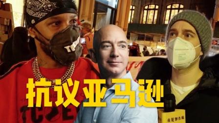 美国首富家门采访美国人为何反对亚马逊?