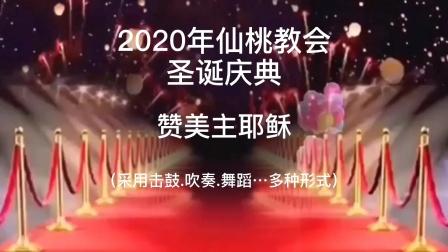 2020年仙桃教会圣诞庆典-罗德斌摄制-1