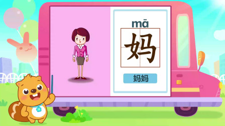 贝瓦识字系列之家庭称呼主题:妈妈