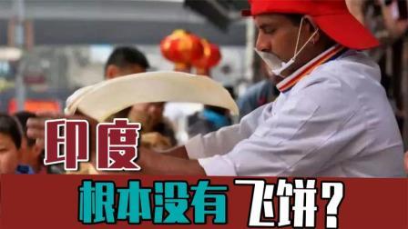 印度飞饼红遍中国,在印度却无人知晓,所谓的飞饼到底是哪里来的