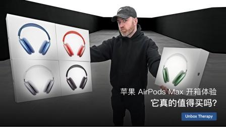 苹果 AirPods Max 开箱体验,它真的值得买吗?