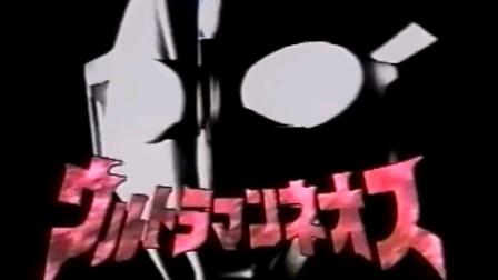 1995奈欧斯奥特曼播放前特别短片