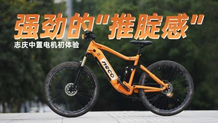 新品速递:你一定没有的体验 中置电机电助力自行车带来的推腚感