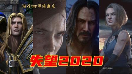 游戏TOP:盘点2020年度十大失望游戏!