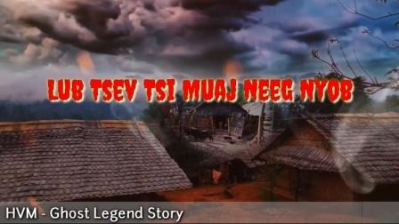 苗族鬼故事[261](Ghost legend story - Lub tsev tsi muaj neeg nyob)