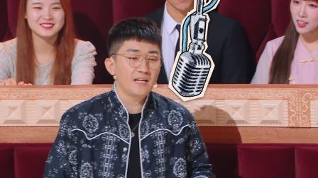 刘维神级模仿郑爽 金志文爆料杨坤唱歌怪癖