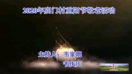 2020年庙门屯九九重阳节敬老活动01