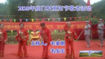 2020年庙门村重阳节敬老活动02