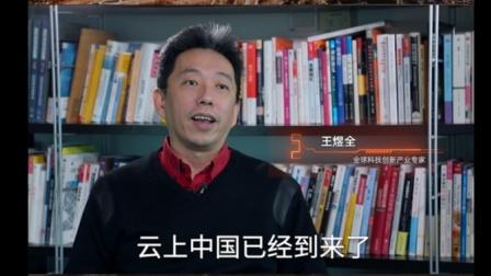 吴晓波频道出品首部数字创新纪录片《云上的中国》今天上线啦!