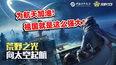 这才是良心游戏!荒野行动联动中国科学报社,向太空起航!