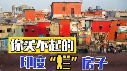 """别看不起印度""""烂""""房子,或许你根本买不起,40年房价暴涨600倍"""