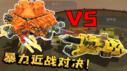 谁才是冷兵器战车之王?老墨用两个巨型冲击钻对战360度旋转战锤