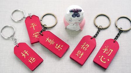 自制新年祈福钥匙扣,身边的材料做一个,刚好送给闺蜜!