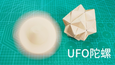 本来打算折UFO陀螺,却意外获得一个花球!