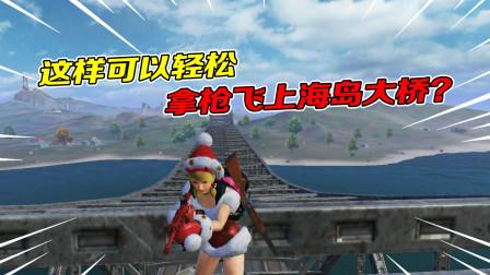 和平精英:海岛大桥不会徒手爬上去?这样做能百分百成功!