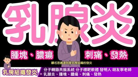 【中文字幕】wellness 乳房組織發炎 乳腺炎、腫塊、膿瘍、刺痛、發熱