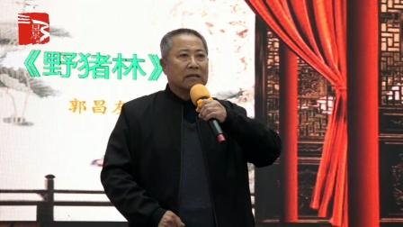 """09《野猪林》选段""""大雪飘扑人面""""郭昌友演唱"""