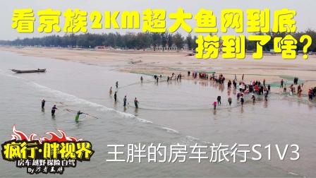 2公里长的大渔网能捕到什么货?看京族人传统大网捕鱼,王胖的房车旅行S1V3