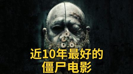 【上】豆瓣7.9!致敬经典,近10年来最好的的僵尸电影