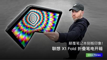 颠覆笔记本刻板印象!联想 X1 Fold 折叠笔电开箱