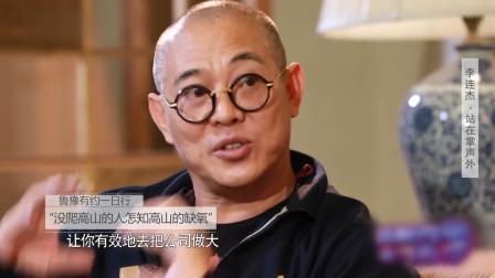 鲁豫有约:李连杰:马云一月挣20亿,没爬高山的人怎知高山缺氧