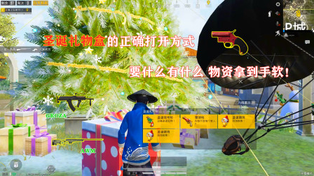明月:圣诞礼盒的正确打开方式!信号枪、GROZA物资拿到手软!