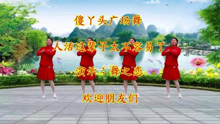 广场舞《人活这辈子太不容易了》动感优美,好看又好学