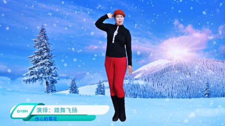 渭南踏舞飞扬广场舞《伤心的雪花》水兵舞