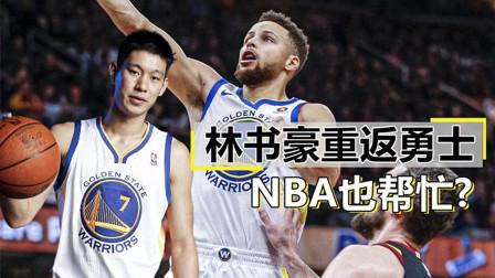 林书豪迎来好消息!勇士悍将赛季报销,NBA改规则有望助书豪圆梦