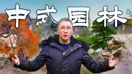 杭州西溪云庐的中式园林,冬日里能品出怎样的景色