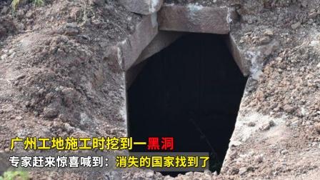 广州工地施工时挖到一黑洞,专家赶来惊喜喊到:消失的国家找到了
