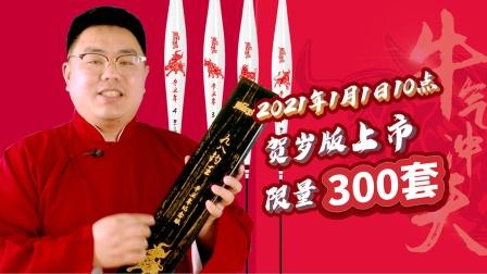 """""""牛气冲天""""鱼乐无限牛年纪念版孔雀羽浮漂套装2021年1月1日10:00限量首发!"""
