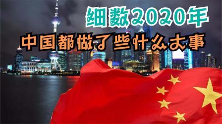 为何外国人盛赞:称中国将超过美国?细数中国2020年都做了些什么