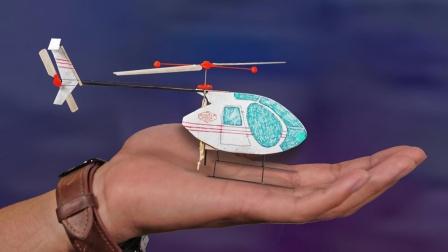 如何制作超简单橡皮筋动力直升机?趣味创意手工,一起来见识下!
