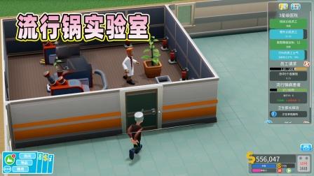 双点医院:诊室刚建好就来病人,脑袋上卡锅的病人这么多吗