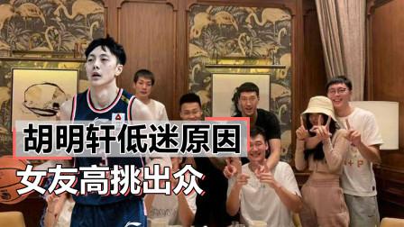 广东男篮惨败原因找到?胡明轩女友照片疑曝光,网友大呼怪不得