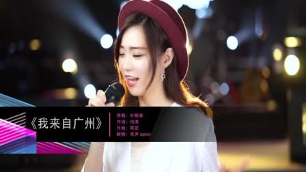 励志粤语歌曲《我来自广州》,美女翻唱,一开口就爱上了