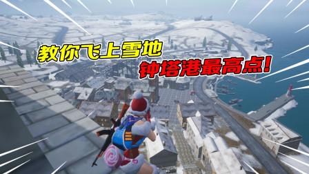 和平精英:教你飞上雪地钟塔港最高点!人物能从这里安全下去吗?