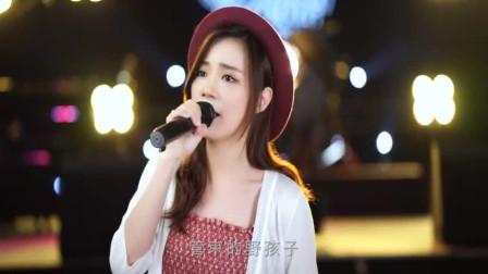 美女翻唱杨千嬅的《野孩子》,超级好听