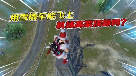 和平精英:军事基地高架的最高点,人物能利用雪橇车飞上去吗?