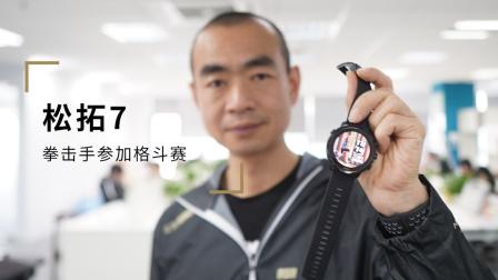 吴栋说跑步:松拓7 拳击选手去打格斗赛