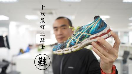 吴栋说跑步:10双最好的亚瑟士跑鞋