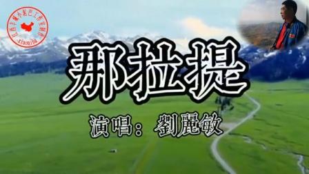 歌曲:那拉提MTV(演唱:刘丽敏)