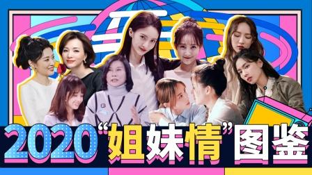【淮秀帮】年度盘点:2020姐妹情图鉴!!!