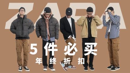 5件ZARA冬季最值得购买单品,低至4折99元!